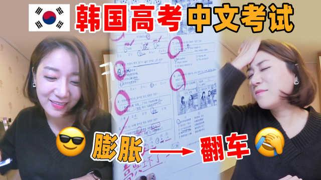 汉语6级挑战韩国高考中文试卷!韩国新闻主播:我太难了!