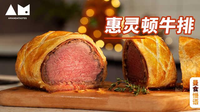"""【曼食慢语】什么?惠灵顿牛排是西餐里的""""佛跳墙""""!"""