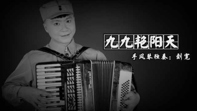 《九九艳阳天》——手风琴独奏