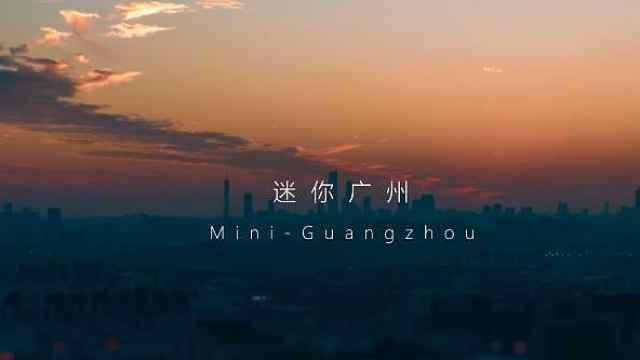 《迷你广州》,来自新片场社区创作人:Winga