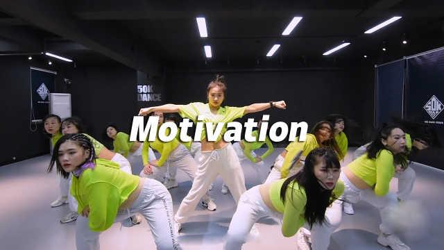 音音 编舞《Motivation》,青春洋溢能量UP!