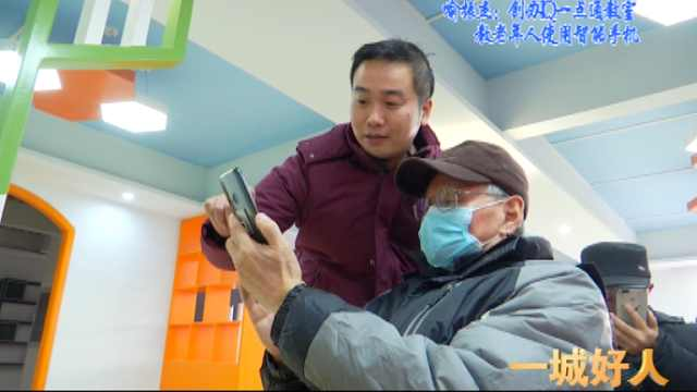 一城好人丨喻振杰:创办IQ一点通教室,教老年人使用智能手机