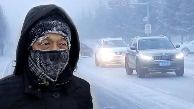 大兴安岭寒潮来袭零下42.8℃,漠河市民步行十分钟变白眉大侠