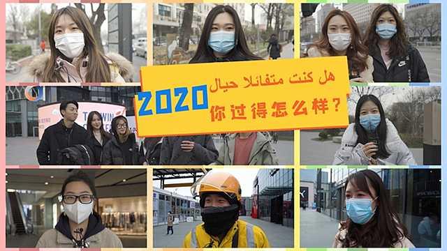 街采:2020你过得怎么样?