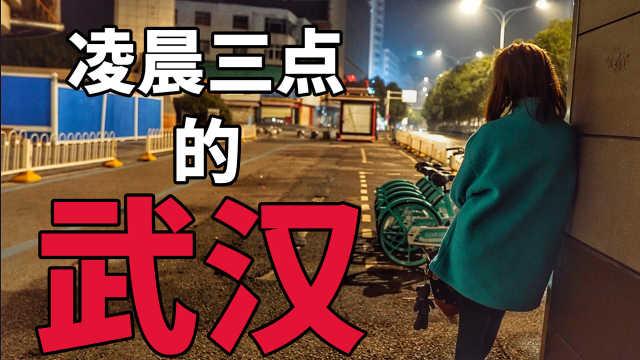 凌晨3点的武汉,这些陌生人为什么不回家?(2)