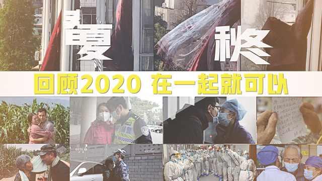 4分钟回顾2020四季!2020年度记忆,只要在一起就可以