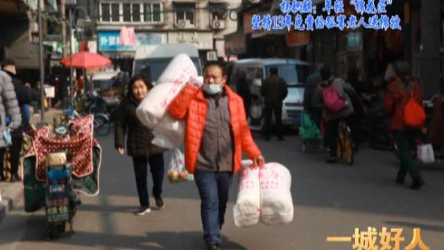 """一城好人丨杨积麒:""""棉花匠""""  13年免费给孤寡老人送棉被"""
