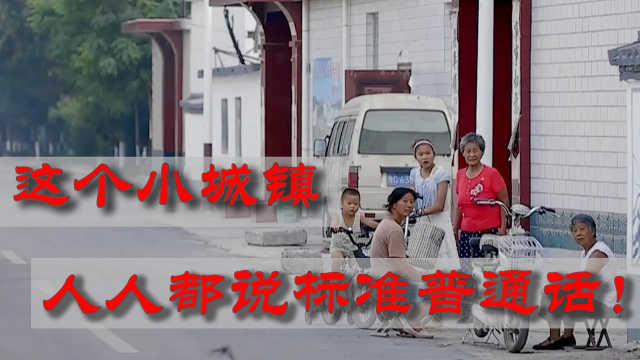 北京话是普通话?这个名不见经传的小镇才是普通话发源地!
