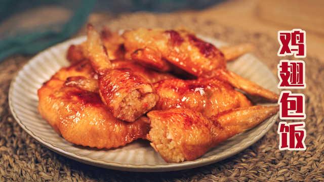 夫妻耗时12个小时!只为做好这盘鸡翅包饭,每一口都鲜到飞起