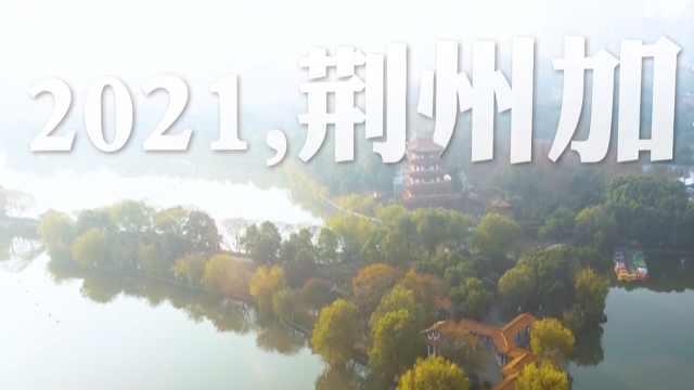 荆州跑友,跑步跨年