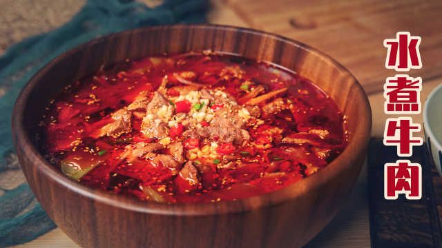 手把手教你做麻辣过瘾的水煮牛肉,简单美味,比饭店还要好吃