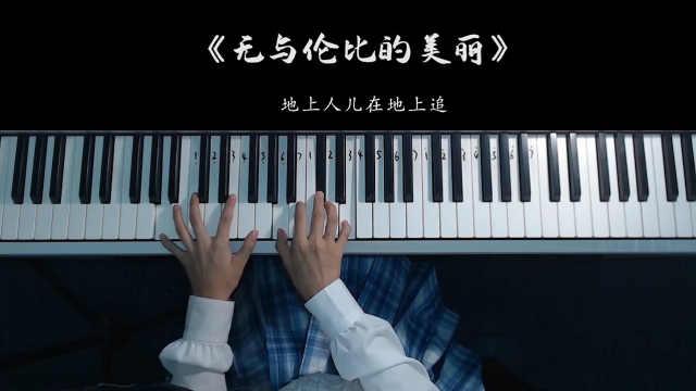 苏打绿《无与伦比的美丽》太好听了!零基础钢琴教学