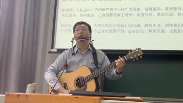 财大教授把决策学唱成歌:学术和生活是紧密的,人生中能用到