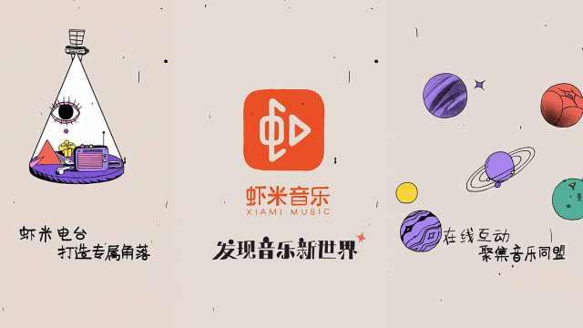 虾米音乐宣布关停,3月5日后将无法登录