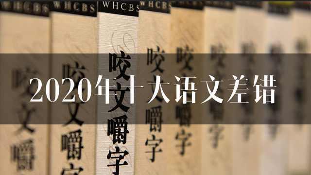 """2020年十大语文差错公布,""""新冠""""的""""冠""""你读对了吗?"""
