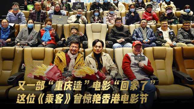 """又一部""""重庆造""""电影回家了!这位《乘客》曾惊艳香港电影节"""