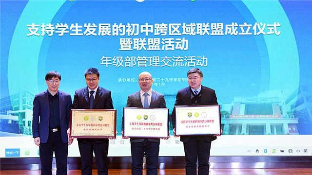南京大学引领下,南京初中名校组成跨区域联盟