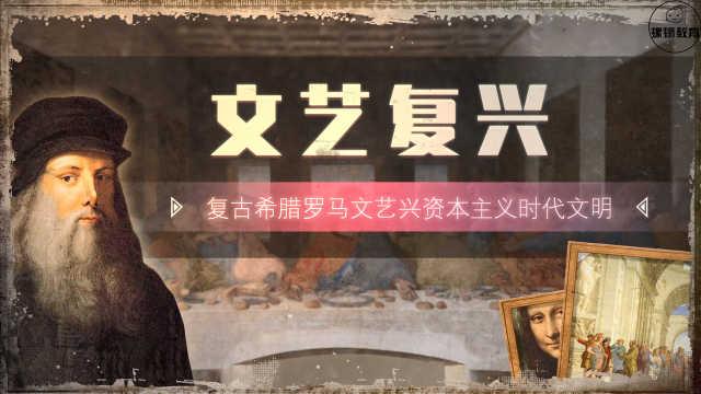 螺蛳教育:文艺复兴运动