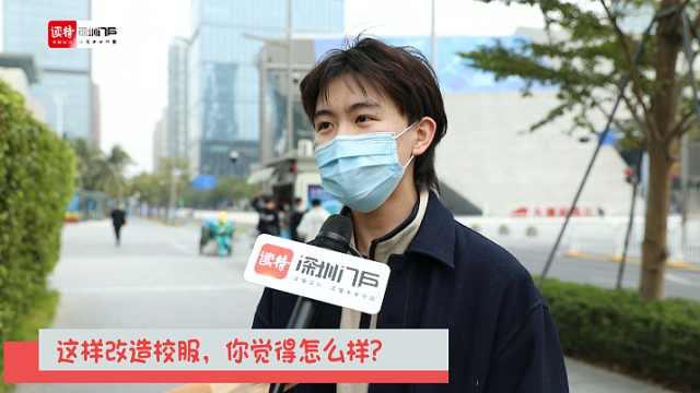 """深圳学生手绘改造""""联名款""""校服,你觉得怎么样?"""