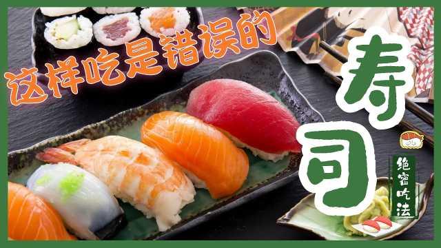 看完这个视频再吃寿司,保证它会更香