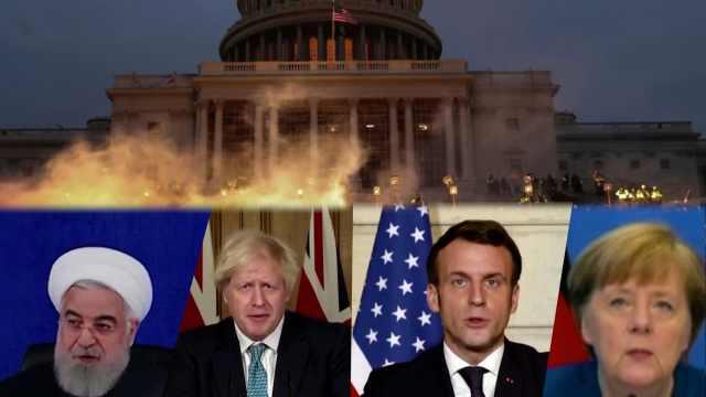 """""""真是想不到!""""从伊朗阿富汗到欧洲,美国国会事件震动全球"""