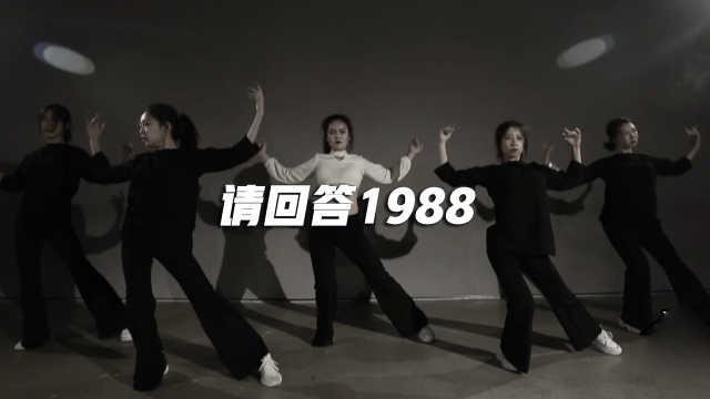Kayla 编舞《请回答1988》,一波回忆杀