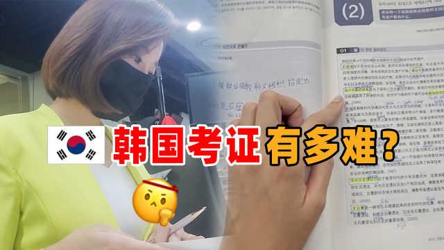 韩国50岁都有人考的证有多难?韩国小姐姐突击3个月结果?