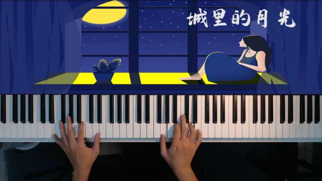 弹奏《城里的月光》:若有一天能重逢,让幸福撒满整个夜晚