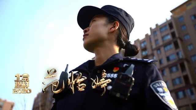 """""""2020北京榜样""""年榜人物:范怡婷"""