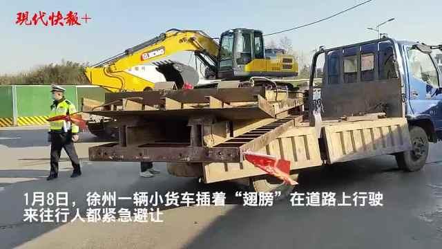 """徐州这辆货车插10米长""""翅膀"""",准备起飞?"""