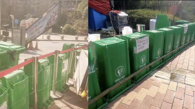 贵阳一小区用垃圾桶筑防疫墙:灵活又实用
