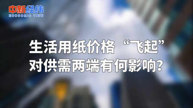 """纸价""""飞起"""",卞永祖:企业需立足研发才能获得投资者青睐"""