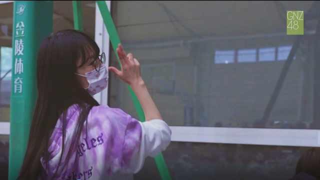 SNH48 GROUP第七届年度金曲大赏GNZ48排练日常花絮PART2