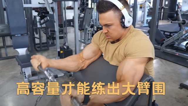 高容量才能练出大臂围