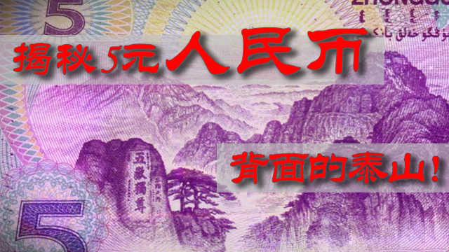 5元人民币背面的泰山,你能找到真实地点吗?