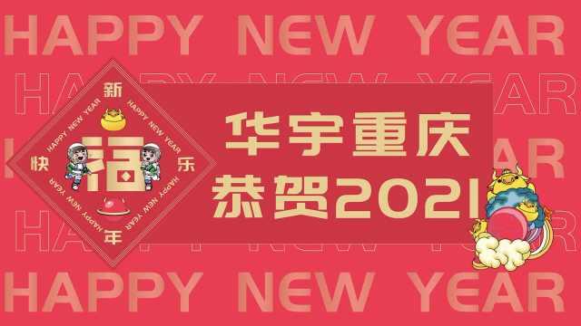 华宇重庆恭贺大家:2021,新年快乐!