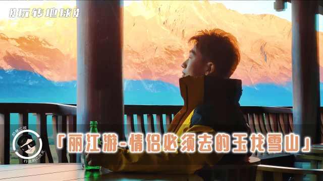 情侣必打卡:疫情期间游客仍然爆满的丽江景区玉龙雪山