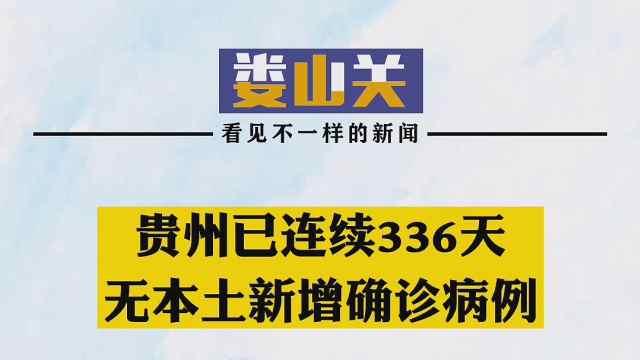 贵州已连续336天无本土新增确诊病例