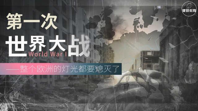 螺蛳教育:第一次世界大战