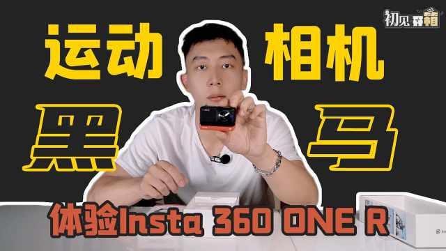 初见开箱:运动相机里的黑马? 体验Insta 360 ONE R