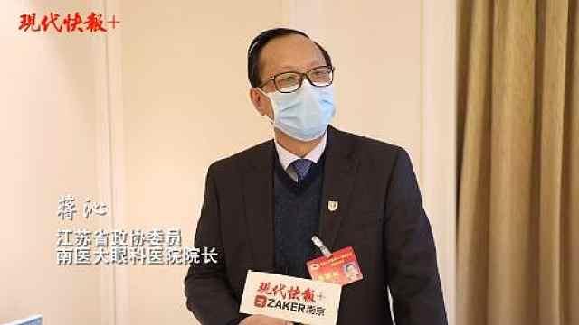 """政协委员蒋沁连续五年关注""""小眼镜"""""""