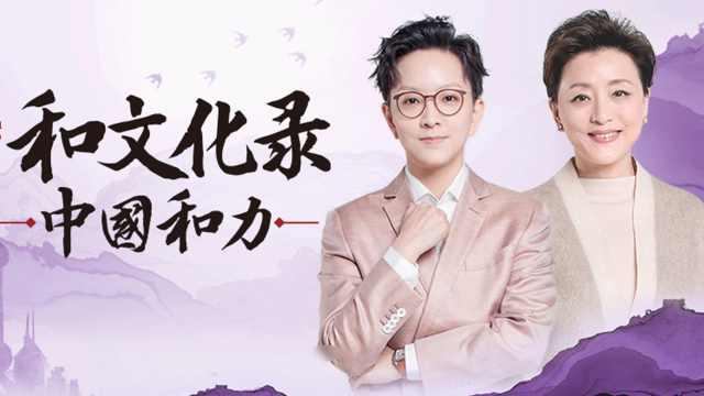 《中国和力》王珮瑜:希望京剧出现更多现象级流量演员(上)