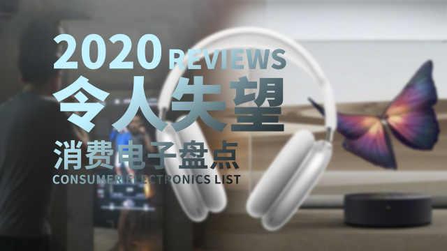 透明电视,AI健身,降噪耳机,令人失望的创新?