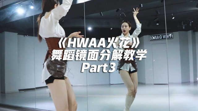 (G)I-DLE《HWAA火花》舞蹈镜面分解教学Part3