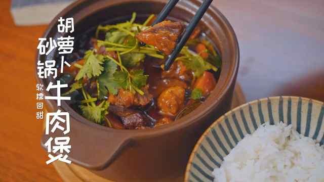 这份胡萝卜砂锅牛肉煲,是可独享的温暖,暖到牛气哄哄!