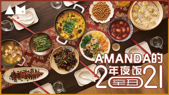 【曼达小馆】2021的年夜饭是小团圆版(2)
