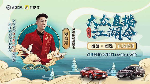 直播:大众直播江湖令—杭州专场