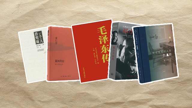 罗岗:从传记了解20世纪中国,推荐这五本书