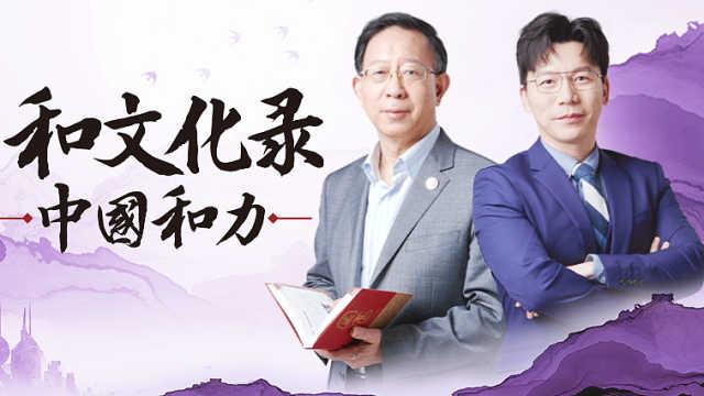 《中国和力》|孙宝国:在中国文化的语境里,酒是神圣的(上)