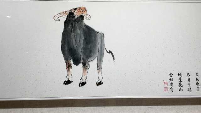 """华强北博物馆牛年生肖艺术联展,带你一起""""牛""""转乾坤"""